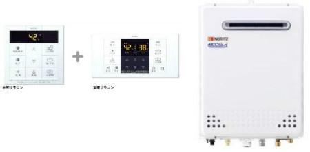 ガス給湯機器(虹の家1180/1280)