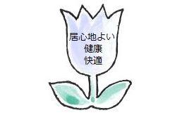 花咲く毎日