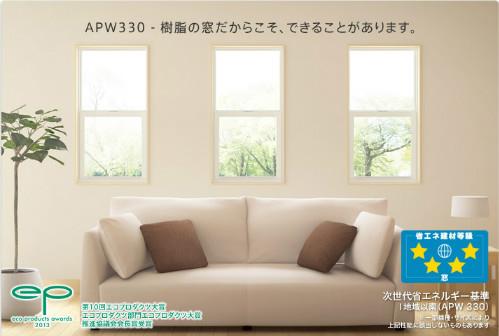 窓(樹脂枠サッシ YKK AP APW330)